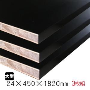 ラックボード ブラックポリラックボード 24mm×450mm×1820mm(A品板)3枚組 |diy-support