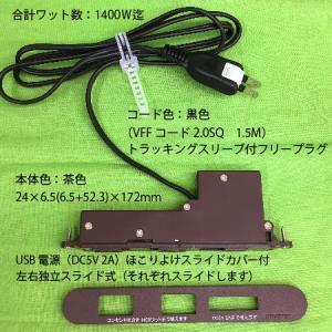 コンセント家具用2ヶ口スライドタイプNC-1522USB2A (茶色) A品 DIY|diy-support|02