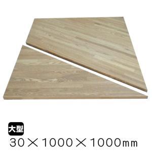 集成材 タモ無垢集成材 変形2段廻り段板 KSFF-31STN(R) 右廻り 30×1000×1000mm (46kg/セット) B品|diy-support