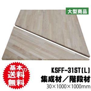 集成材 タモ無垢集成材無塗装 変形2段廻り段板 KSFF-31ST(L) 左廻り 30×1000×1000mm (48kg/セット) B品|diy-support
