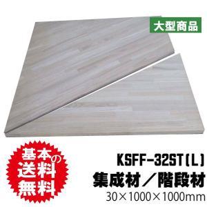 集成材 タモ無垢集成材無塗装 変形2段廻り段板 KSFF-32ST(L) 左廻り 30×1000×1000mm (44kg/セット) B品|diy-support