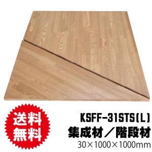 集成材 タモ無垢集成材 変形2段廻り段板 KSFF-31STS(L) 左廻り 30×1000×1000mm (47kg/セット) B品|diy-support