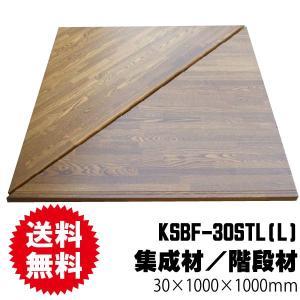 集成材 タモ無垢集成材 2段廻り段板 KSBF-30STL(L) 左廻り 30×1000×1000mm (20kg/セット) B品|diy-support