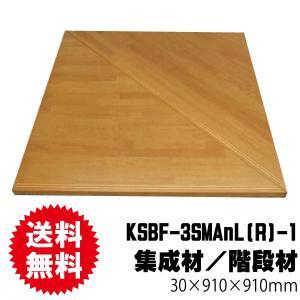 集成材 昇松無垢集成材 KSBF-3SMAnL(R)-1(2段廻り段板) 30mm×910mm×910mm (14kg/セット) B品|diy-support