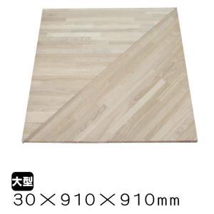 集成材 タモ無垢集成材無塗装 KSBF-3SMT(L) 2段廻り段板  30mm×910mm×910mm (19kg/セット) B品|diy-support