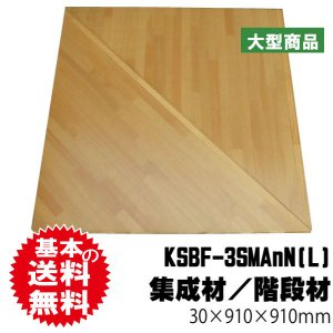 集成材 昇松無垢集成材 KSBF-3SMAnN(L) 2段廻り段板 30mm×910mm×910mm (14kg/セット) B品|diy-support