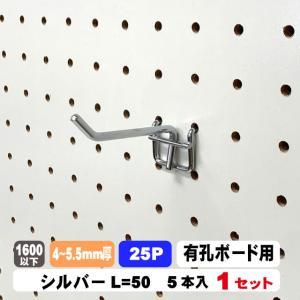 フック 有孔ボード用フック 25P用 L=50タイプ(2点掛けタイプ/5本セット)(A品L字型フック)|diy-support