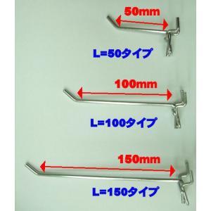フック 有孔ボード用フック 25P用 L=50タイプ(2点掛けタイプ/5本セット)(A品L字型フック)|diy-support|05