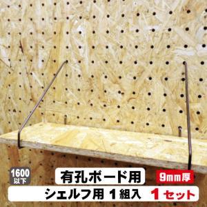 フック 9mm厚有孔ボード用 シェルフスルー 2本/1セット(A品フック)
