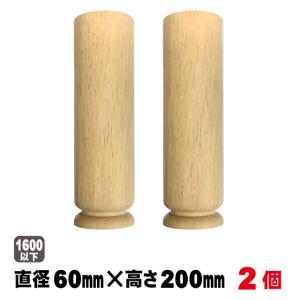 脚パーツ 飾り脚B-1 R60×200mm(2本セット)|diy-support