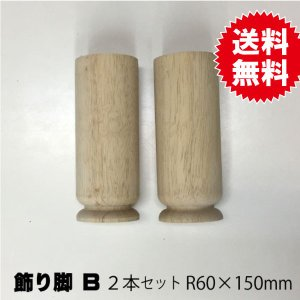 脚パーツ 飾り脚B-2 R60×150mm(2本セット)|diy-support