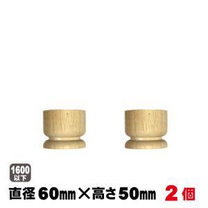 脚パーツ 飾り脚B-4 R60×50mm(2個セット)|diy-support