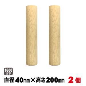 脚パーツ 飾り脚C-1 R40×200mm(2本セット)|diy-support