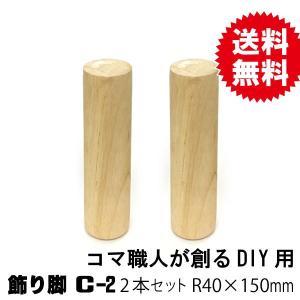 脚パーツ 飾り脚C-2 R40×150mm(2本セット)|diy-support