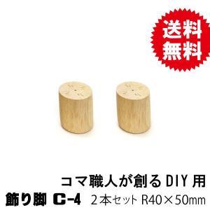 脚パーツ 飾り脚C-4 R40×50mm(2個セット)|diy-support