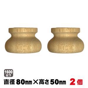 脚パーツ 飾り脚E-2 R80×50mm(2個セット)|diy-support