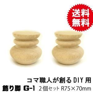 脚パーツ 飾り脚G-1 R75×70mm(2個セット)|diy-support