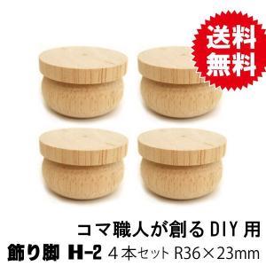 脚パーツ 飾り脚H-2 36φ×23mm(4個セット)|diy-support
