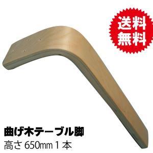 曲げ木(テーブル脚) 650mm ナチュラル色|diy-support