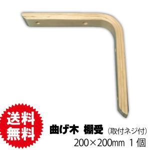 曲げ木(棚受け) 200×200mm ナチュラル色|diy-support
