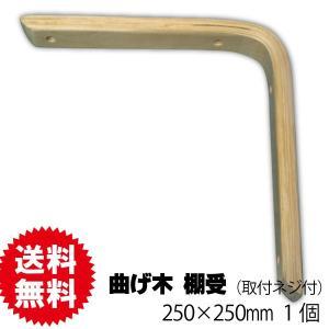 曲げ木(棚受け) 250×250mm ナチュラル色|diy-support