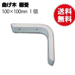 曲げ木(棚受け) 100×100mm ホワイト色|diy-support