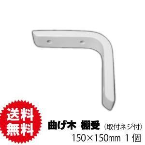 曲げ木(棚受け) 150×150mm ホワイト色|diy-support