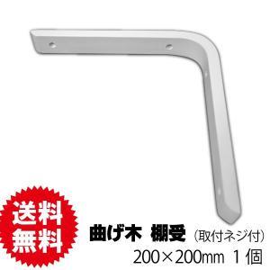 曲げ木(棚受け) 200×200mm ホワイト色|diy-support