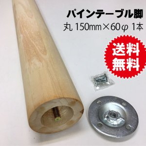 パインテーブル脚(丸型) 150×60φ|diy-support