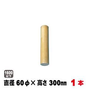 パインテーブル脚(丸型) 300×60φ|diy-support