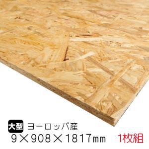 OSBボード 9mm×908mm×1817mm(A品OSB合板)/1枚組/2枚以上は更に値引(約10...