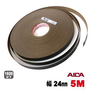 木口テープ ブラックポリ用木口テープ24mm幅(粘着タイプ) 5M(A品木口化粧材) ランバー ラックボード 合板|diy-support