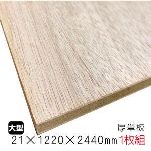 ランバー ラワンランバーコア 21mm×1220mm×2440mm(A品合板)1枚組|diy-support