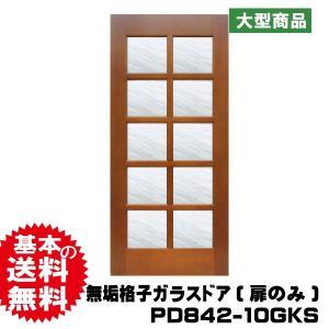 無垢格子ガラスドア 室内ドア PD842-10GKS(31kg/扉のみ)(B品/アウトレット) DI...