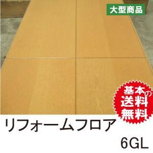 フローリング リフォームフロア 6GL 捨貼用 6mm厚 約1.5坪(B品/アウトレット/1ケース25kg)2ケース以上から値引|diy-support