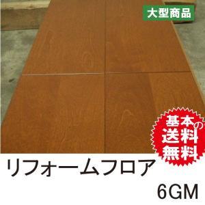 フローリング リフォームフロア 6GM 捨貼用 6mm厚 約1.5坪(B品/アウトレット/1ケース25kg)2ケース以上から値引|diy-support