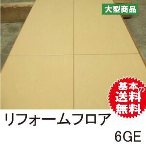 フローリング リフォームフロア 6GE 捨貼用 6mm厚 約1.5坪(B品/アウトレット/1ケース25kg)2ケース以上から値引|diy-support