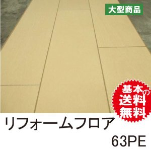フローリング リフォームフロア 63PE 捨貼用 6mm厚 約1.5坪(B品/アウトレット/1ケース25kg)2ケース以上から値引|diy-support
