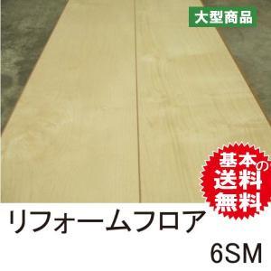 フローリング リフォームフロア 6SM 捨貼用 6mm厚 約1.5坪(B品/アウトレット/1ケース25kg)2ケース以上から値引|diy-support