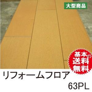 フローリング リフォームフロア 63PL 捨貼 6mm厚 約1.5坪(B品床材/1ケース25kg)2ケース以上は更に値引|diy-support