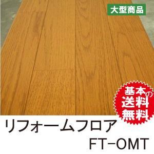 フローリング リフォームフロア FT-OMT捨貼用 6mm厚 約1坪(B品床材/1ケース17kg)床...