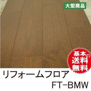 フローリング リフォームフロア FT-BMW 捨貼用 6mm厚  1坪 (B品/1ケース17kg)2ケース以上は更に値引|diy-support