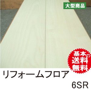 フローリング リフォームフロア 6SR 捨貼 6mm厚 約1.5坪(B品床材/1ケース25kg)2ケース以上は更に値引|diy-support