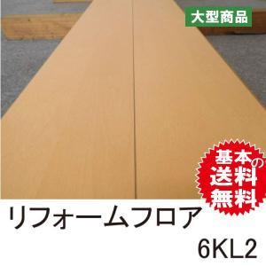 フローリング リフォームフロア 6KL2 捨貼用 6mm厚 約1.5坪(B品/アウトレット/1ケース25kg)2ケース以上から値引|diy-support