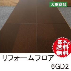 フローリング リフォームフロア 6GD2 捨貼 6mm厚 約1.5坪(B品床材/1ケース25kg)2ケース以上は更に値引|diy-support