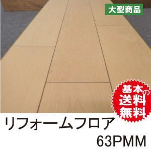 フローリング リフォームフロア 63PMM 捨貼用 6mm厚 約1.5坪(B品床材/1ケース26kg)2ケース以上は更に値引|diy-support