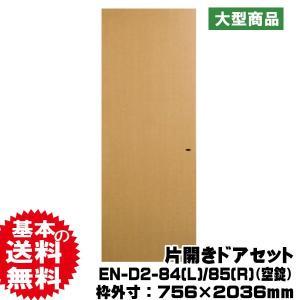 素材となる木質の風合いが美しい扉に スマートなレバーハンドルが映えます。  ■扉:DVCK-7210...