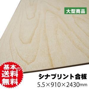 シナプリント合板(B品合板)5.5mm×910mm×2430mm|diy-support