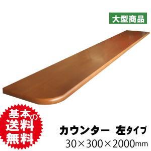 集成材 ダイネットカウンター MTD-2470GCTL (14kg/台)(B品カウンター板/アウトレ...
