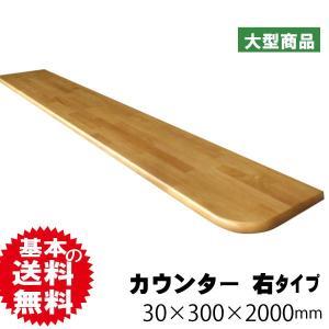 集成材 ダイネットカウンター MTD-2470GNR (13kg/台)(B品カウンター板/アウトレッ...